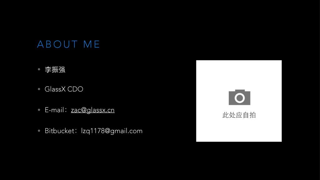 A B O U T M E • 李振强 • GlassX CDO • E-mail:zac@g...