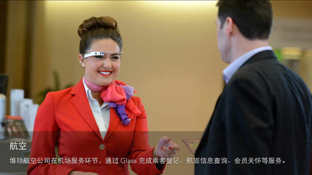 航空 维珍航空公司在机场服务环节,通过 Glass 完成乘客登记、航旅信息查询、会员关怀等服务。