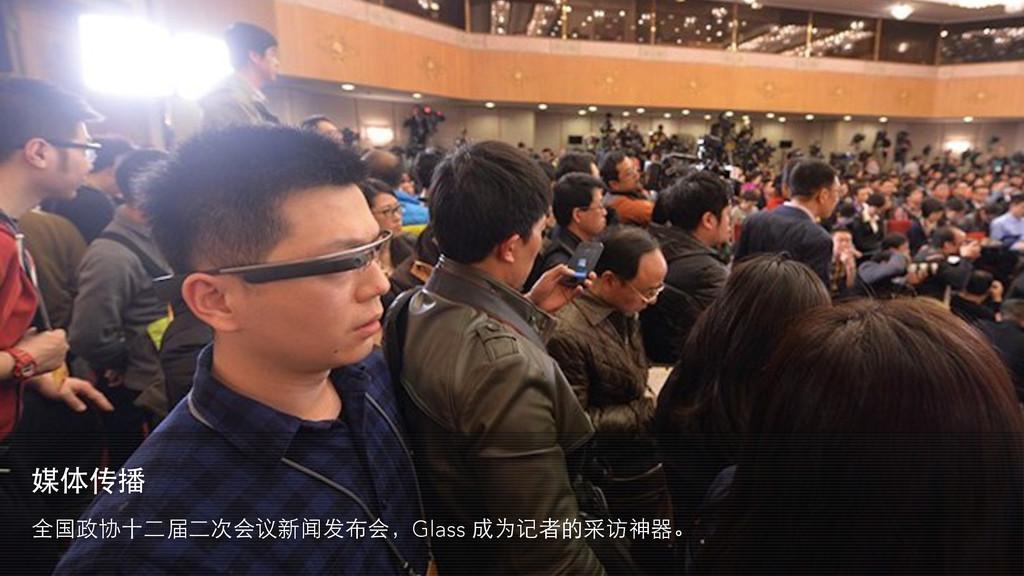 媒体传播 全国政协⼗十⼆二届⼆二次会议新闻发布会,Glass 成为记者的采访神器。