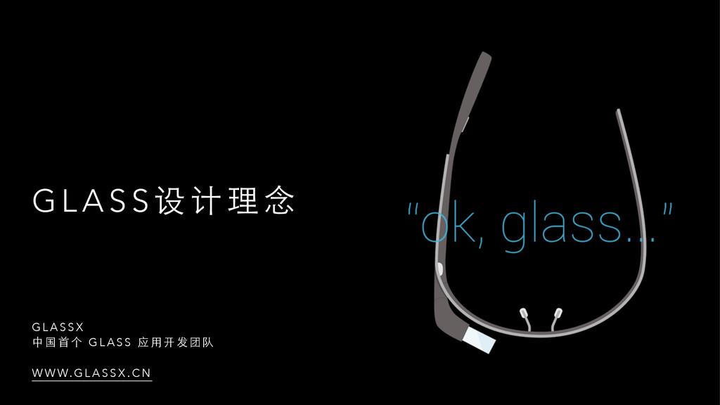 G L A S S 设 计 理 念 G L A S S X 中 国 ⾸首 个 G L A S ...