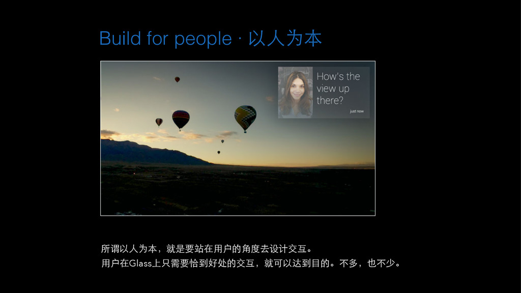 Build for people · 以⼈人为本 Messaging on Glass pri...