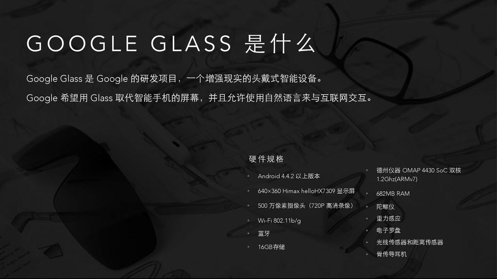 G O O G L E G L A S S 是 什 么 Google Glass 是 Goog...