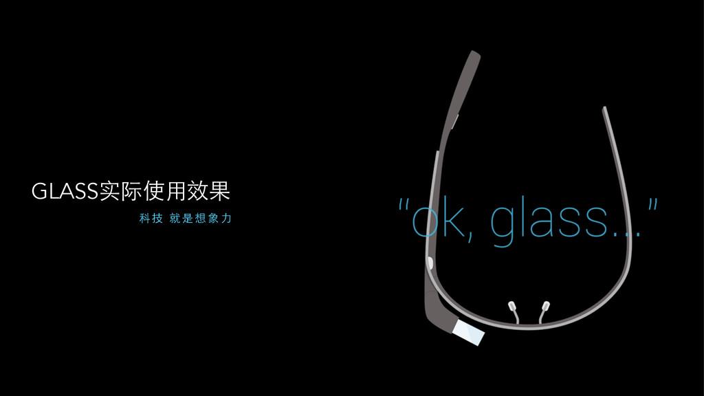 GLASS实际使⽤用效果 科 技 就 是 想 象 ⼒力