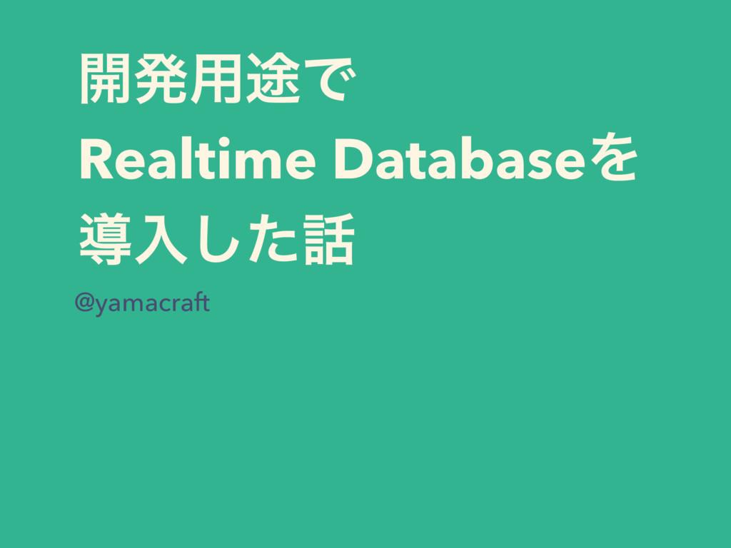 ։ൃ༻్Ͱ Realtime DatabaseΛ ಋೖͨ͠ @yamacraft