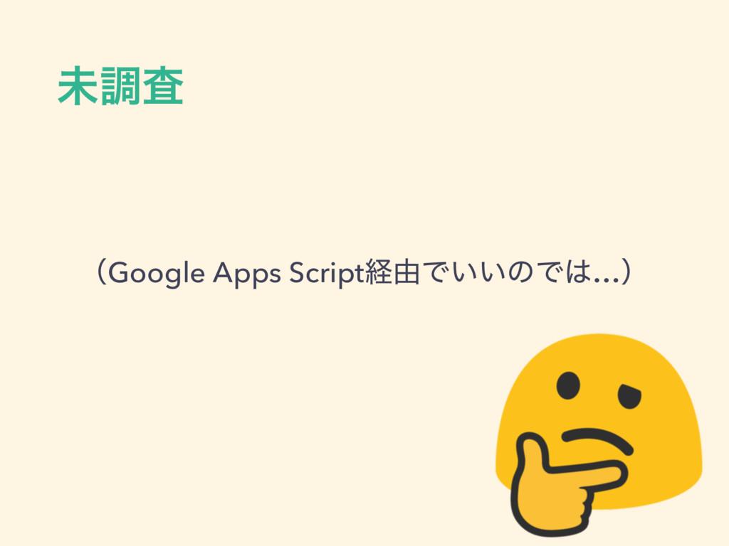 ະௐࠪ ʢGoogle Apps Scriptܦ༝Ͱ͍͍ͷͰ…ʣ