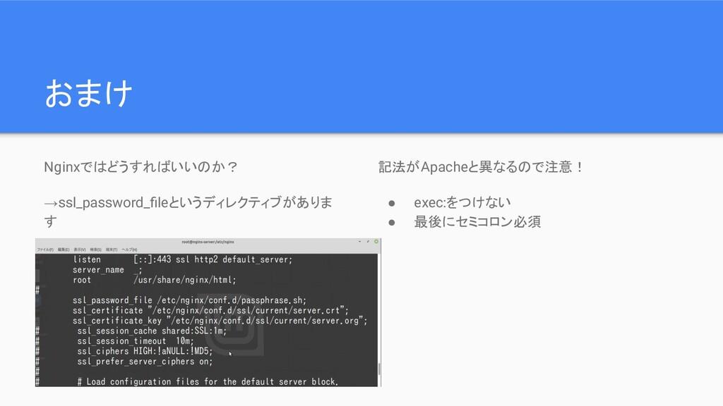 おまけ Nginxではどうすればいいのか? →ssl_password_fileというディレクテ...
