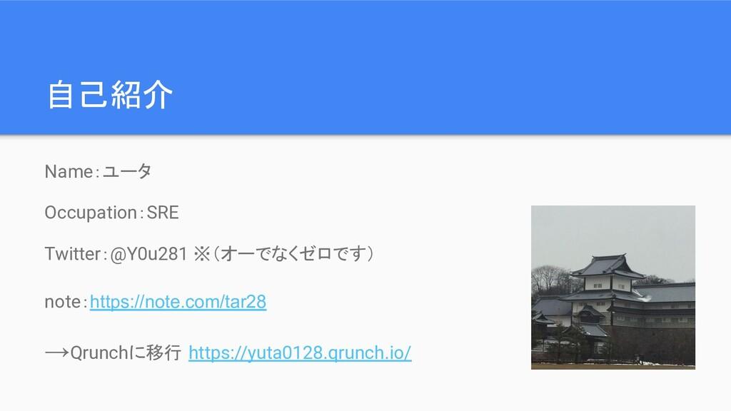 自己紹介 Name:ユータ Occupation:SRE Twitter:@Y0u281 ※(...