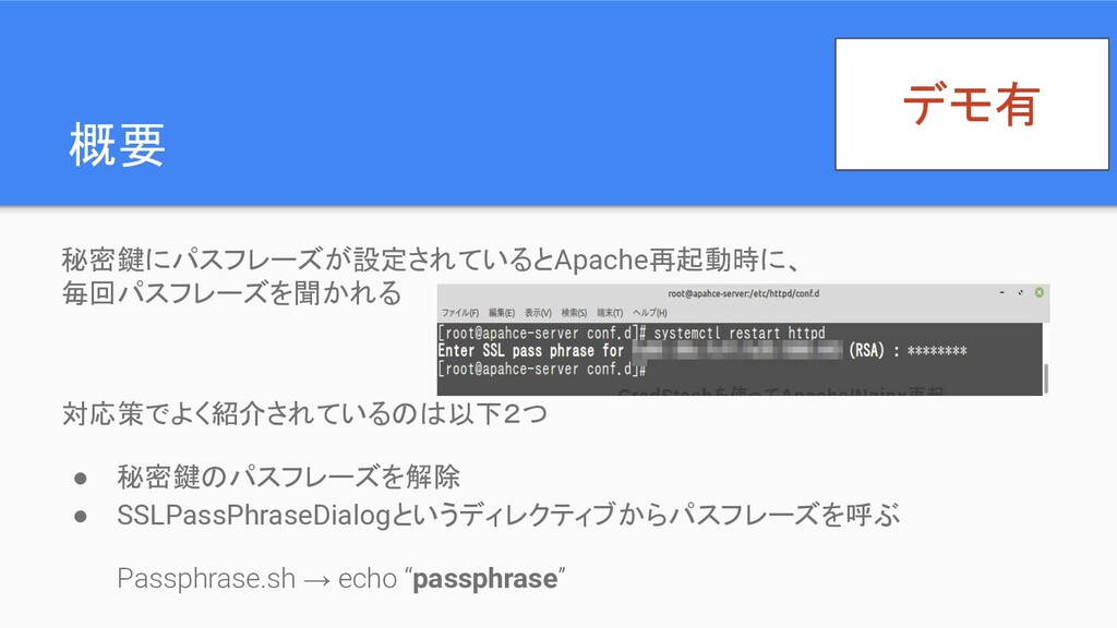 概要 秘密鍵にパスフレーズが設定されているとApache再起動時に、 毎回パスフレーズを聞かれ...