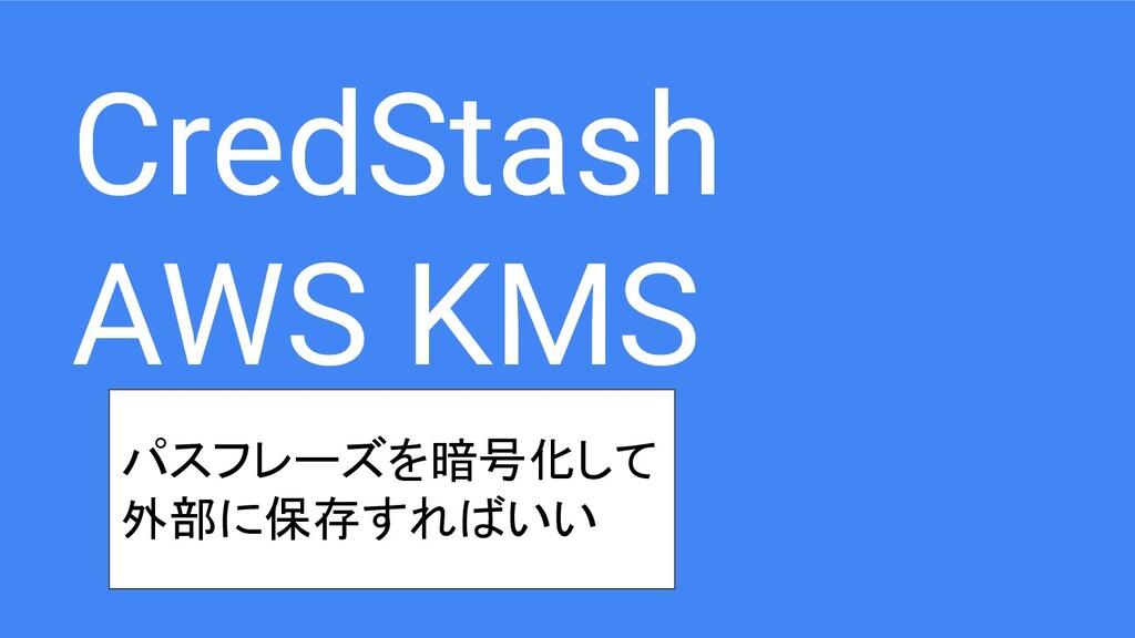 CredStash AWS KMS パスフレーズを暗号化して 外部に保存すればいい