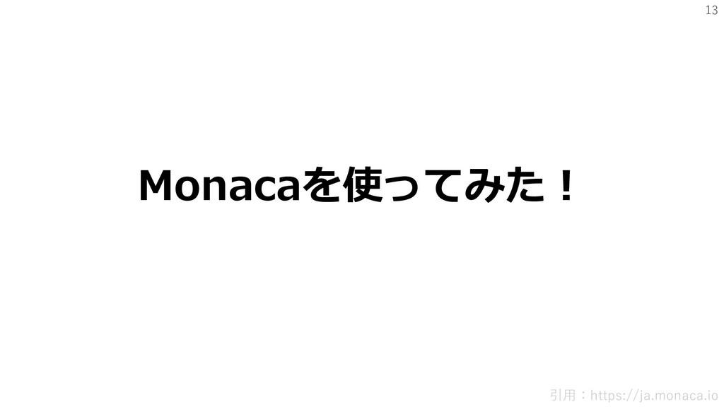 13 Monacaを使ってみた! 引用:https://ja.monaca.io