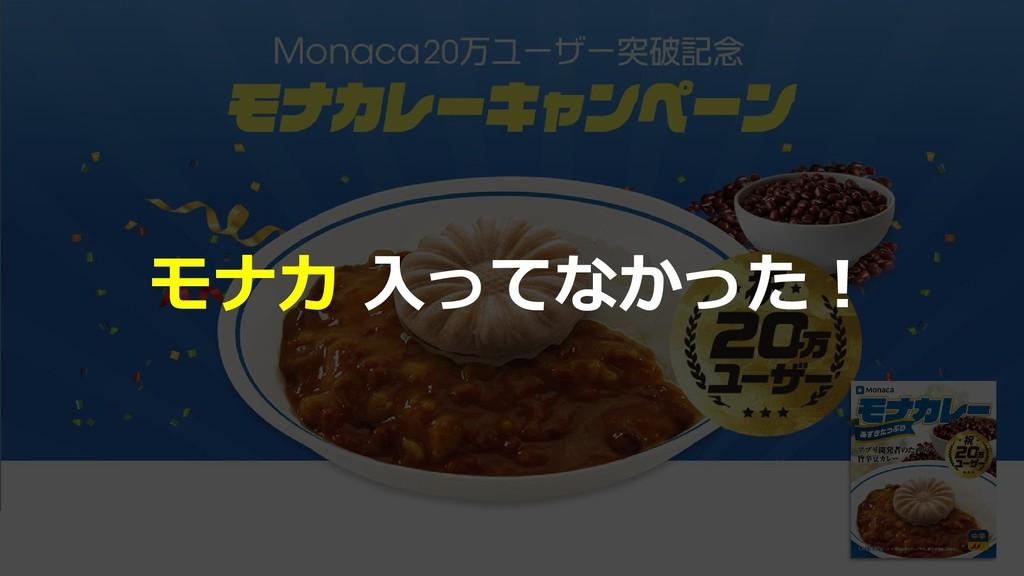 16 まずは 引用:https://ja.monaca.io モナカ 入ってなかった!