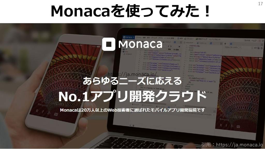 17 Monacaを使ってみた! https://ja.monaca.io/ 引用:https...