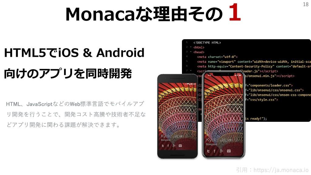 18 HTML5でiOS & Android 向けのアプリを同時開発 HTML、JavaScr...