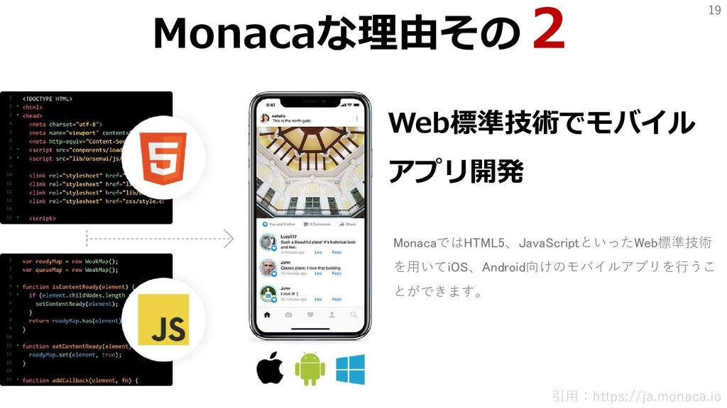 19 Web標準技術でモバイル アプリ開発 MonacaではHTML5、JavaScriptと...