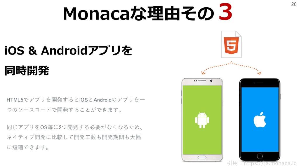 20 iOS & Androidアプリを 同時開発 HTML5でアプリを開発するとiOSとAn...