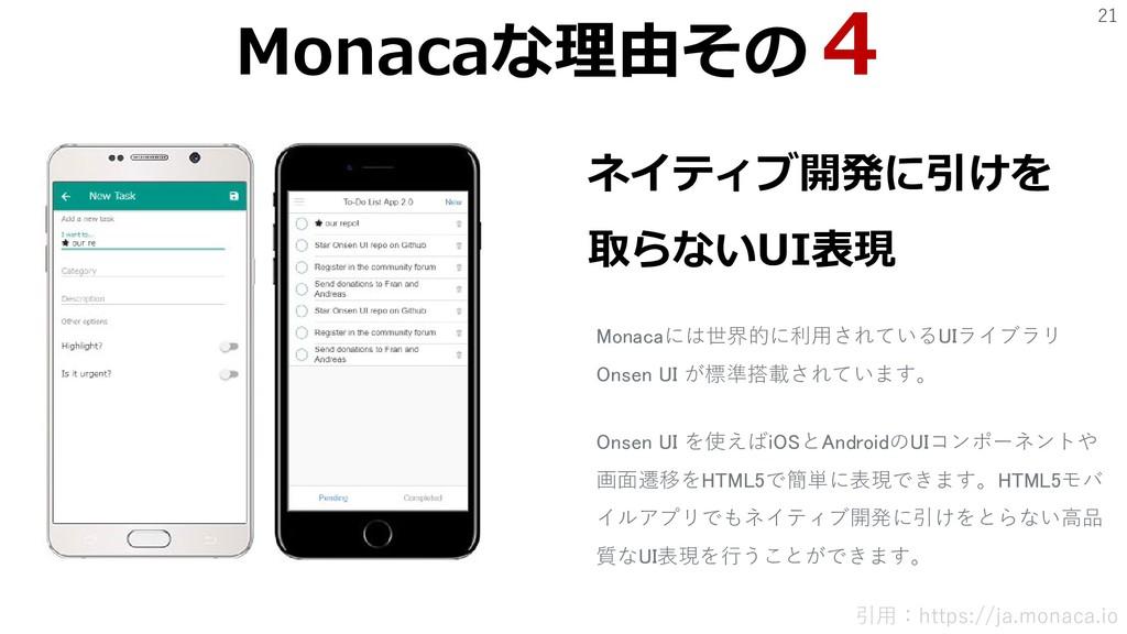 21 ネイティブ開発に引けを 取らないUI表現 Monacaには世界的に利用されているUIライ...