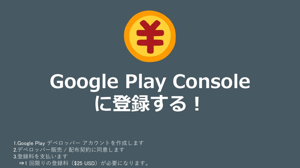 27 Google Play Console に登録する! 1.Google Play デベロ...