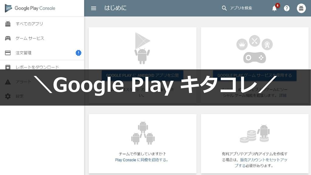 30 \Google Play キタコレ/