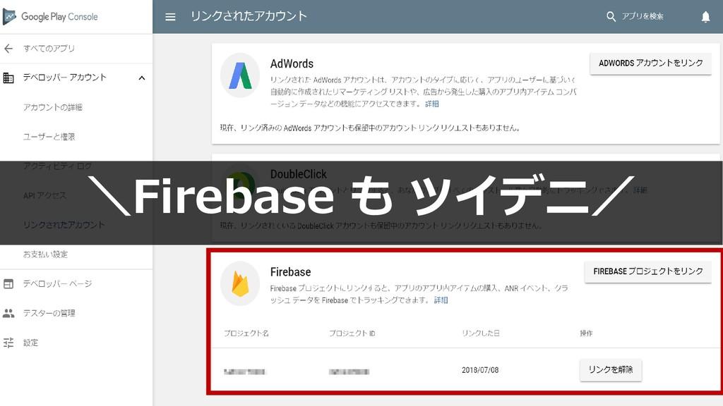 31 \Firebase も ツイデニ/