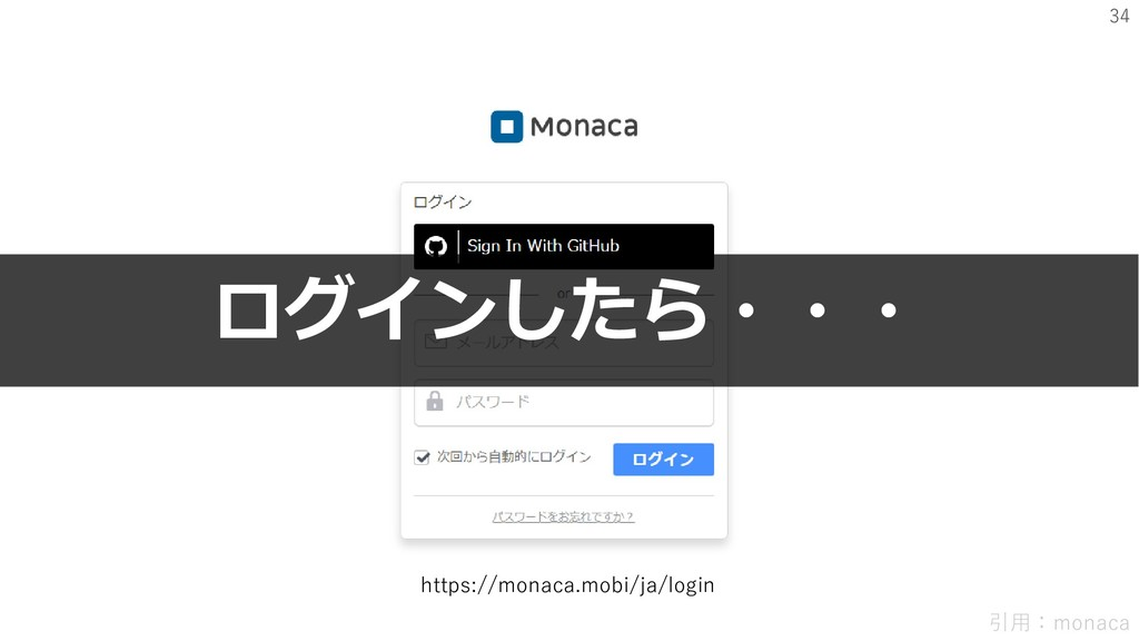 34 https://monaca.mobi/ja/login 引用:monaca ログインし...
