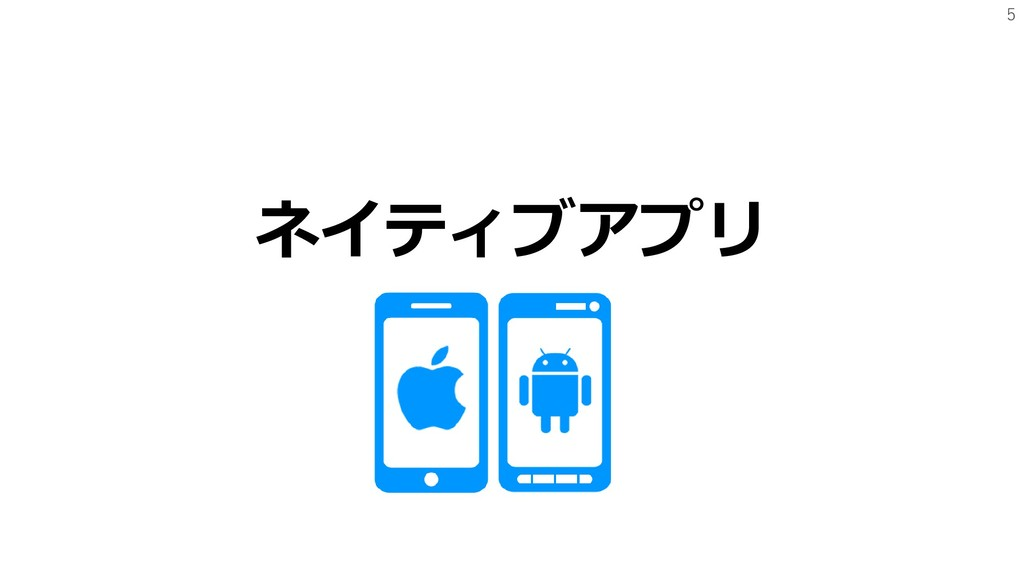 5 ネイティブアプリ