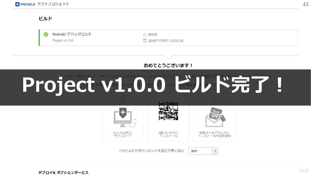 43 引用:monaca Project v1.0.0 ビルド完了!