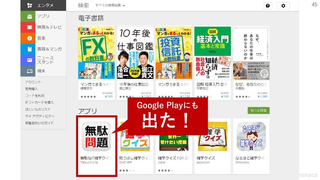 45 引用:monaca Google Playにも 出た!