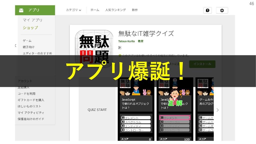 46 アプリ爆誕!