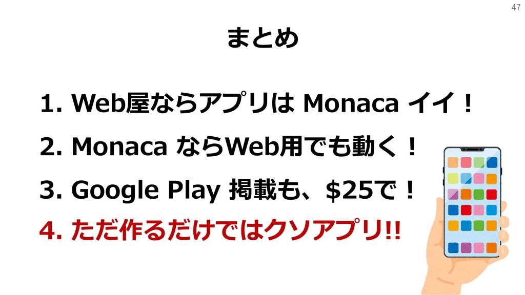 47 まとめ 1. Web屋ならアプリは Monaca イイ! 2. Monaca ならWeb...