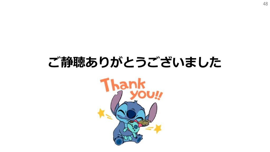 48 ご静聴ありがとうございました