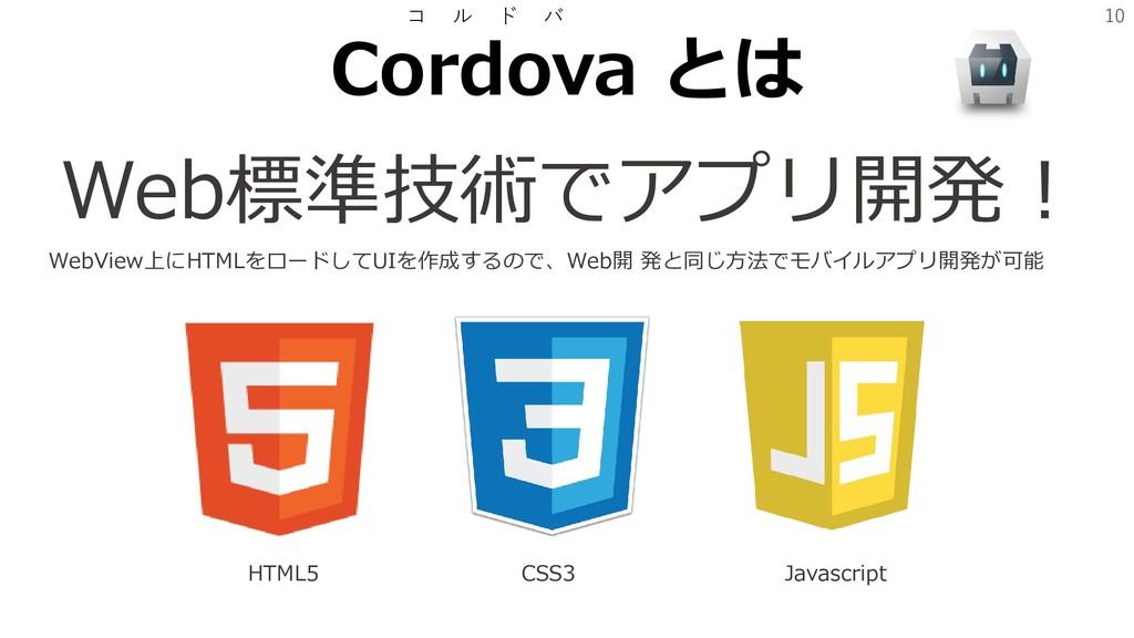 10 Cordova とは コ ル ド バ WebView上にHTMLをロードしてUIを作成す...