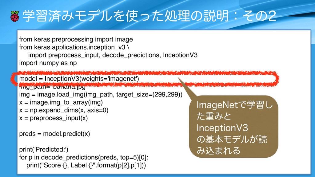 from keras.preprocessing import image from kera...