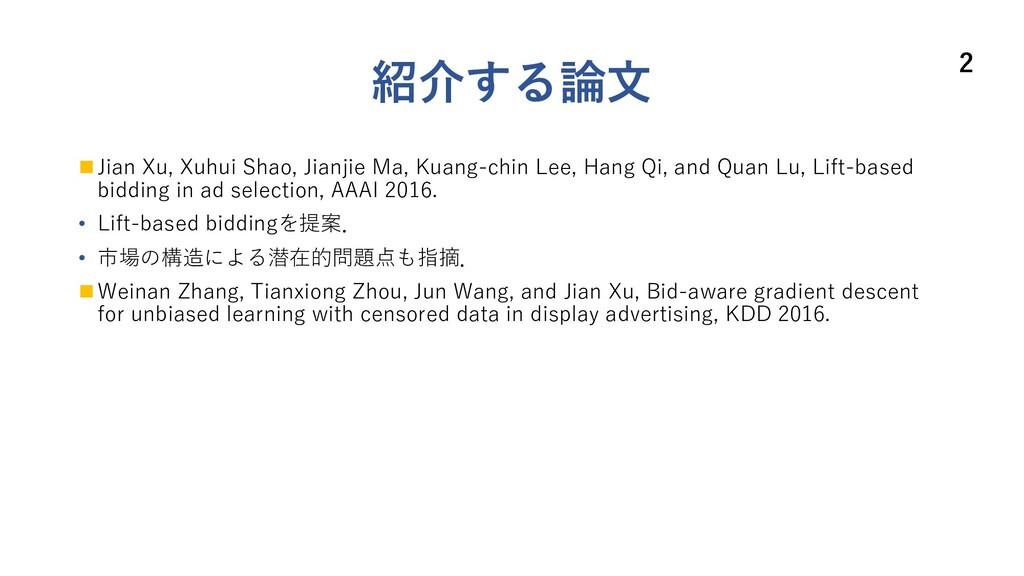 紹介する論⽂ n Jian Xu, Xuhui Shao, Jianjie Ma, Kuang...