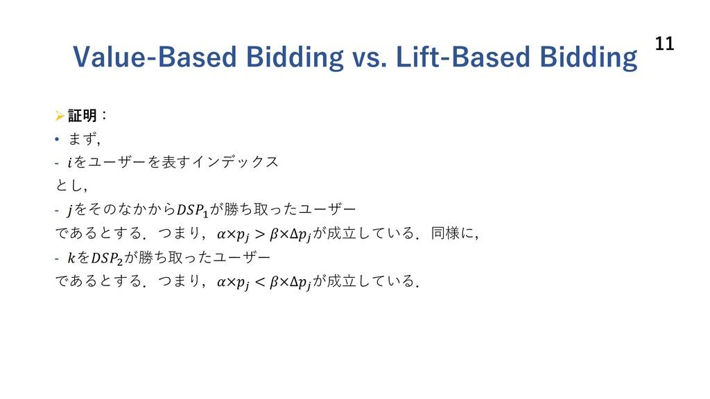 Value-Based Bidding vs. Lift-Based Bidding Ø証明:...