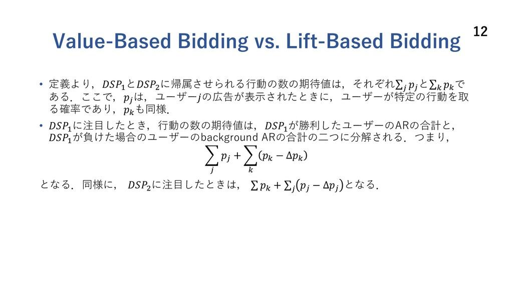 Value-Based Bidding vs. Lift-Based Bidding • 定義...