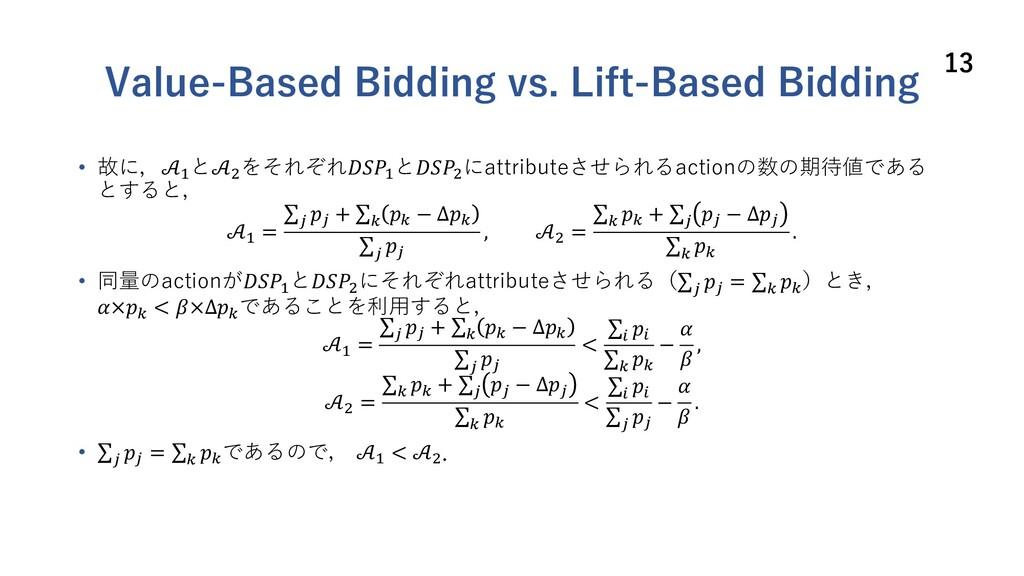 Value-Based Bidding vs. Lift-Based Bidding • 故に...