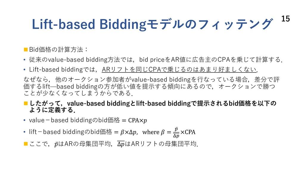 Lift-based Biddingモデルのフィッテング n Bid価格の計算⽅法: • 従来...
