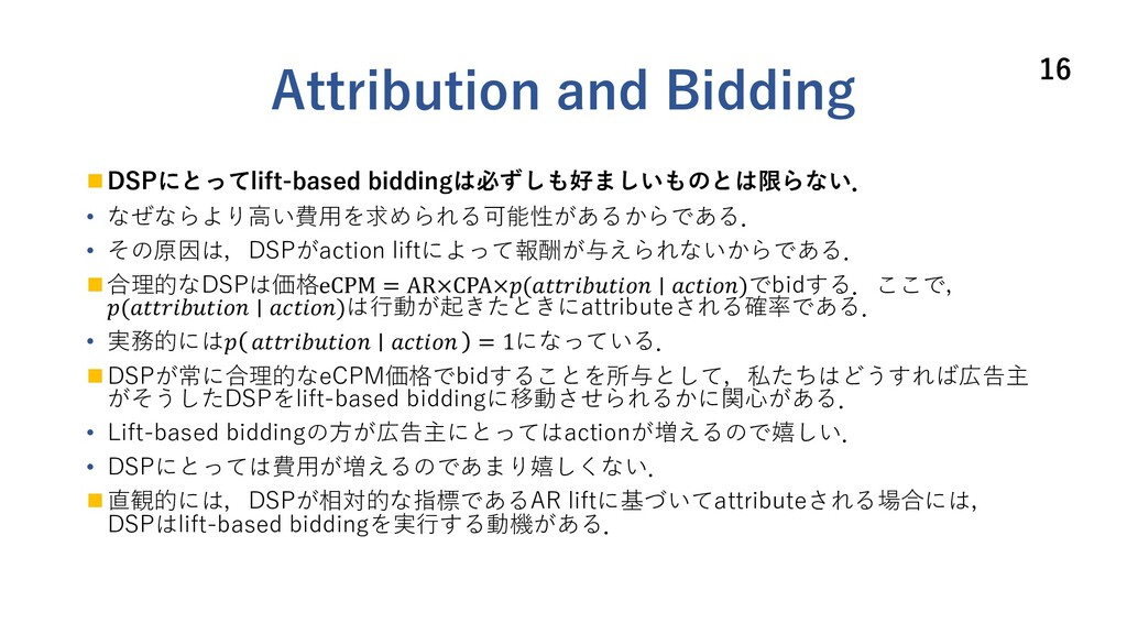 Attribution and Bidding n DSPにとってlift-based bid...