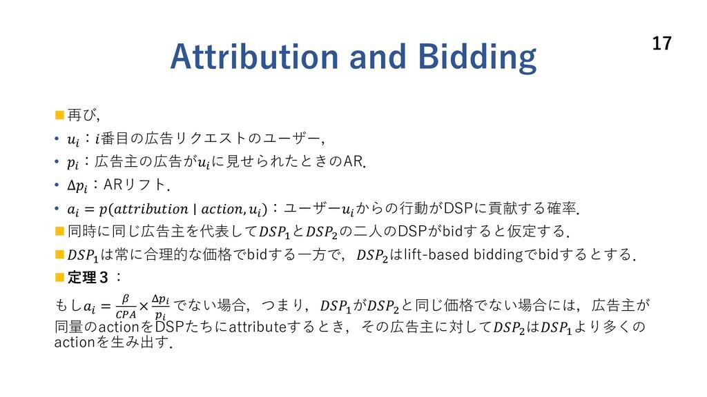 Attribution and Bidding n 再び, • # :番⽬の広告リクエストのユ...