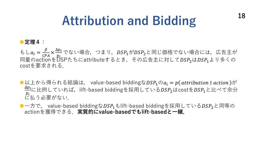 Attribution and Bidding n 定理4: もし# = + /01 × .-...