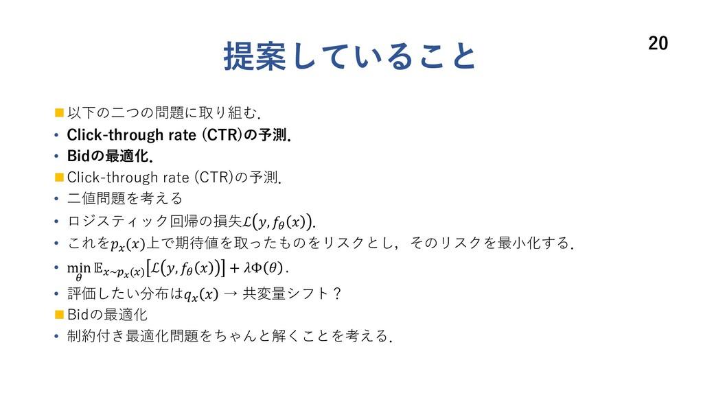 提案していること n 以下の⼆つの問題に取り組む. • Click-through rate ...