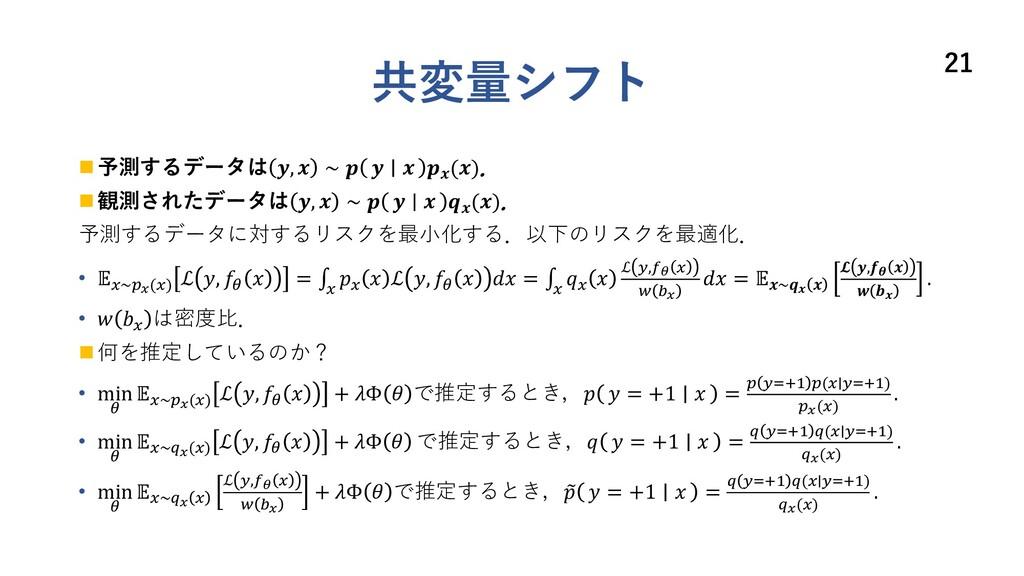 共変量シフト n 予測するデータは ,  ∼    (). n 観測されたデータは ,  ∼ ...
