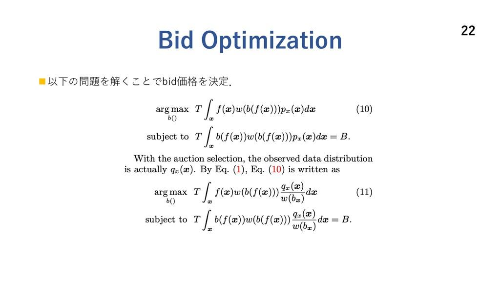 Bid Optimization n 以下の問題を解くことでbid価格を決定. 22