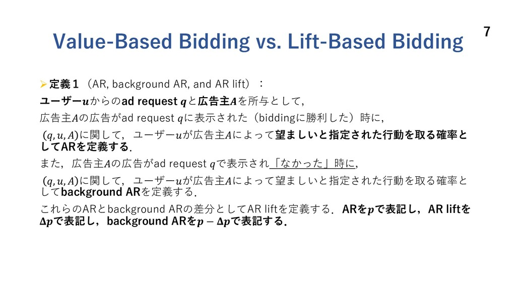 Value-Based Bidding vs. Lift-Based Bidding Ø定義1...