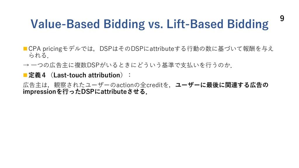 Value-Based Bidding vs. Lift-Based Bidding n CP...