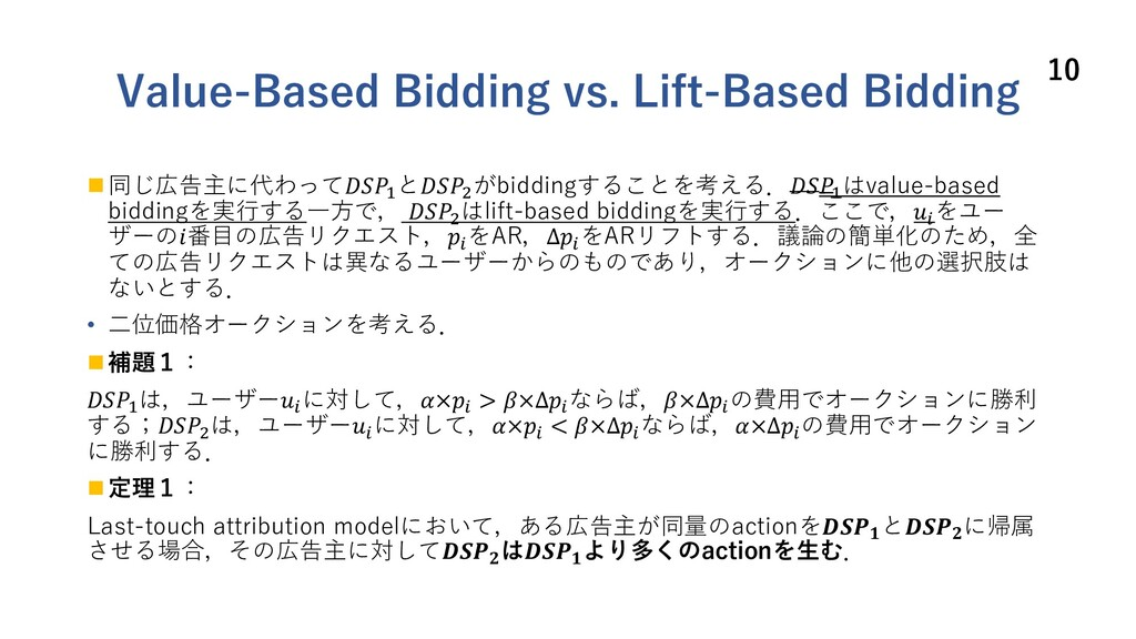 Value-Based Bidding vs. Lift-Based Bidding n 同じ...