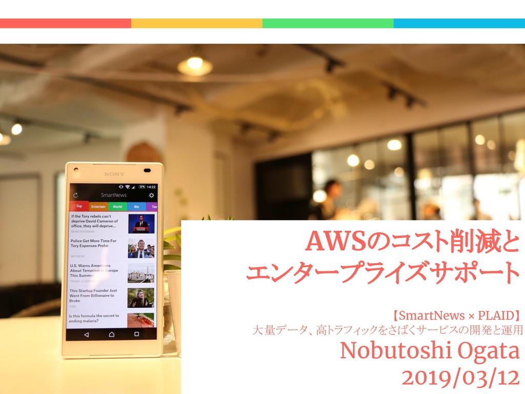 AWSのコスト削減と エンタープライズサポート 【SmartNews × PLAID】 大量デ...