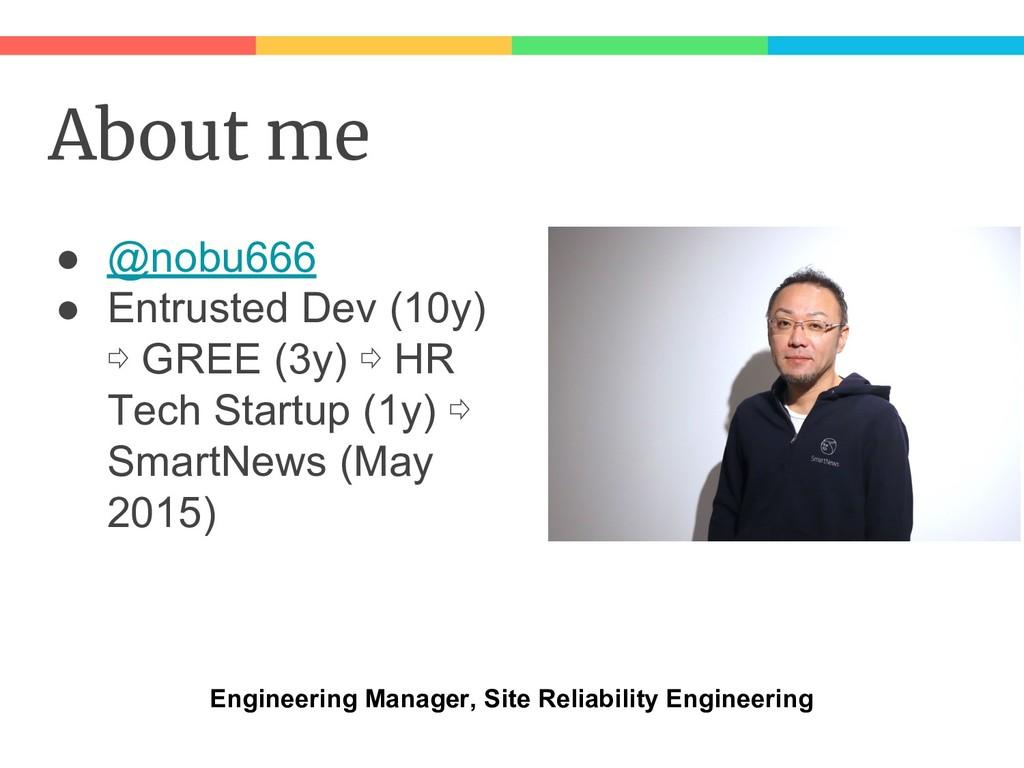 ● @nobu666 ● Entrusted Dev (10y) ⇨ GREE (3y) ⇨ ...