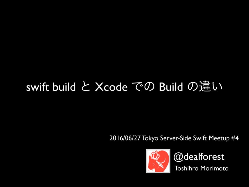 swift build ͱ Xcode Ͱͷ Build ͷҧ͍ 2016/06/27 Tok...