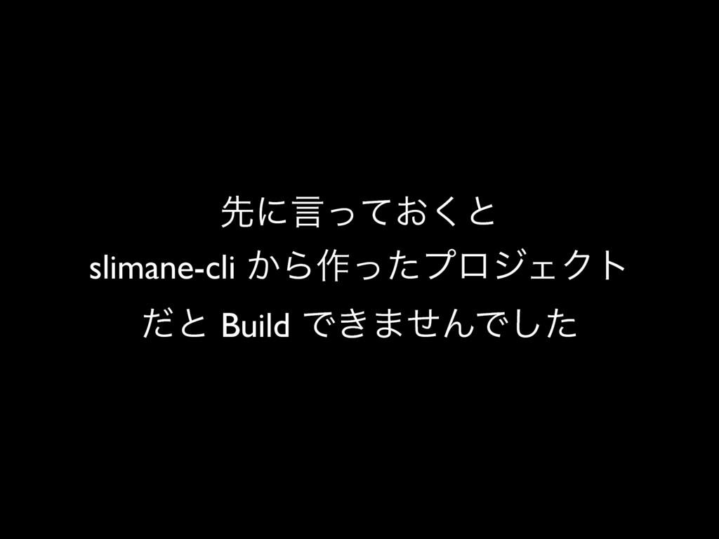 ઌʹݴ͓ͬͯ͘ͱ slimane-cli ͔Β࡞ͬͨϓϩδΣΫτ ͩͱ Build Ͱ͖·ͤΜ...